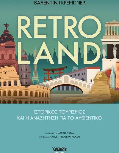 """Retroland : Ιστορικός τουρισμός και η αναζήτηση για το αυθεντικό"" το βιβλίο του Valentin Grebner κυκλοφορεί από τις Εκδόσεις Λέμβος"