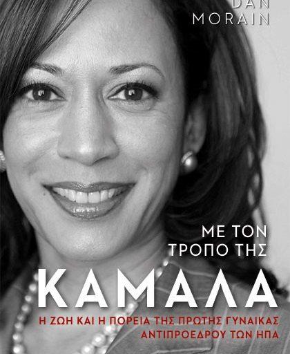 """""""Με τον τρόπο της Κάμαλα"""" βιογραφία της Κάμαλα Χάρις κυκλοφορεί τον Απρίλιο από τις Εκδόσεις Παπαδόπουλος"""