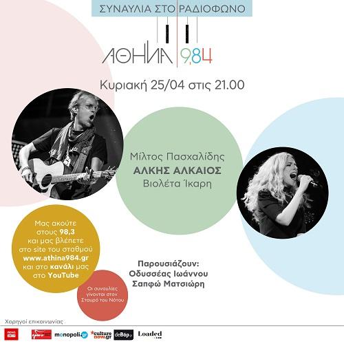 """""""Άλκης Αλκαίος"""" συναυλία στο ραδιόφωνο την Κυριακή 25 Απριλίου"""