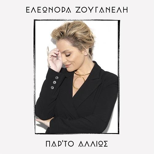 """""""Πάρ'το αλλιώς"""" νέο ψηφιακό album από την Ελεωνόρα Ζουγανέλη κυκλοφορεί από την MINOS EMI"""