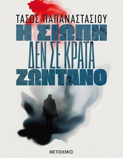 """""""Η σιωπή δεν σε κρατά ζωντανό"""" παρουσίαση του νέου βιβλίου του Τάσου Παπαναστασίου την Τρίτη 11 Μαϊου στις 19:00"""