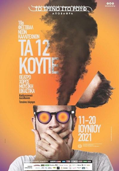 """10ο φεστιβάλ Νέων Καλλιτεχνών """"Τα 12 Κουπέ"""" από τις 11 μέχρι τις 20 Ιουνίου"""