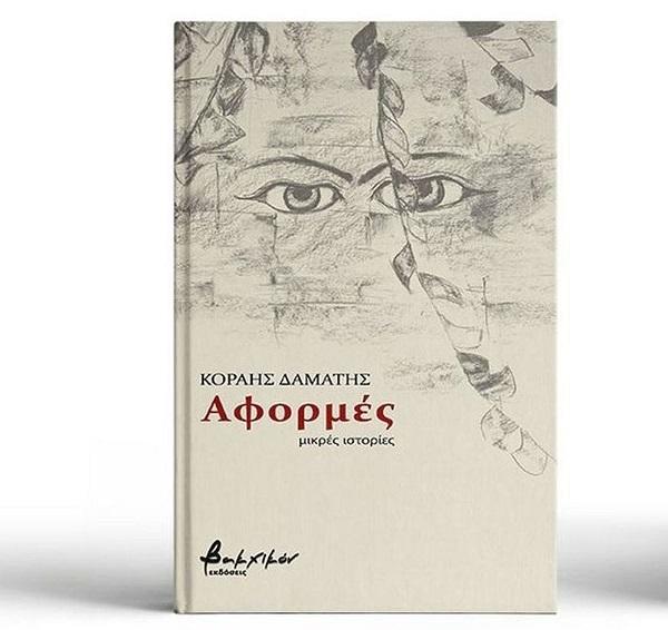 """""""Αφορμές"""" το βιβλίο του Κοραή Δαμάτη κυκλοφορεί από τις Εκδόσεις Βακχικόν"""