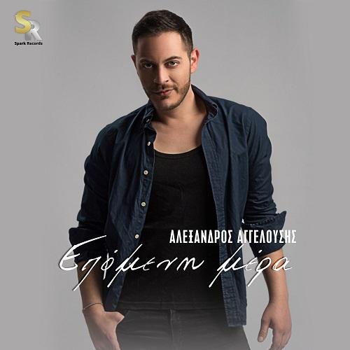 """""""Επόμενη μέρα"""" το νέο single του Αλέξανδρου Αγγελούση κυκλοφορεί ψηφιακά από την Spark records"""
