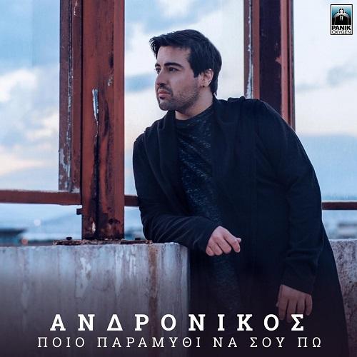 """""""Ποιο παραμύθι να σου πω"""" νέο single από τον Ανδρόνικο, σε μουσική Πέννυς Μπαλτατζή και στίχους Σταύρου Σταύρου"""