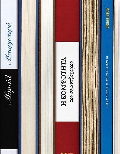 """""""Η κομψότητα του σκαντζόχοιρου"""" το βιβλίο της Μυριέλ Μπαρμπερύ κυκλοφορεί από τις Εκδόσεις Πατάκη"""