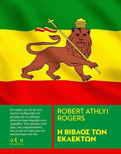 """""""Η Βίβλος των Εκλεκτών"""" το βιβλίο του Robert Athlyi Rogers κυκλοφορεί από τις Εκδόσεις Οξύ"""
