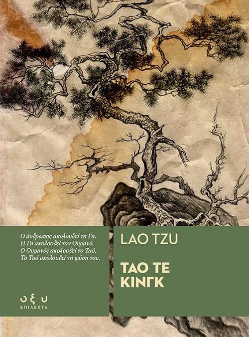 """""""Τάο Τε Κινγκ"""" το βιβλίο του Lao Tzu κυκλοφορεί από τις Εκδόσεις Οξύ"""