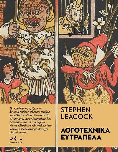 """""""Λογοτεχνικά ευτράπελα"""" το βιβλίο του Steven Leacock κυκλοφορεί από τις Εκδόσεις Οξύ"""
