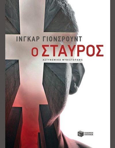 """""""Ο σταυρός"""" το βιβλίο του Ίνγκαρ ΓΙόνσρουντ κυκλοφορεί από τις Εκδόσεις Πατάκη"""