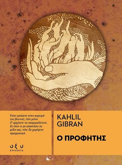 """""""Ο Προφήτης"""" το βιβλίο του Kahlil Gibran κυκλοφορεί από τις Εκδόσεις Οξύ"""