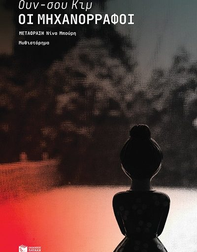 """""""Οι μηχανορράφοι"""" το βιβλίο του Ουν-σου Κιμ κυκλοφορεί από τις Εκδόσεις Πατάκη"""
