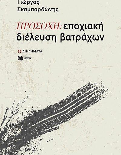 """""""Προσοχή : Εποχιακή διέλευση βατράχων"""" το βιβλίο του Γιώργου Σκαμπαρδώνη κυκλοφορεί από τις Εκδόσεις Πατάκη"""