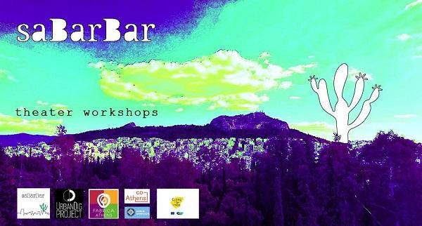 """""""saBarBar"""" διαδικτυακά θεατρικά εργαστήρια για τα Εξάρχεια. Φόρμα συμμετοχής"""