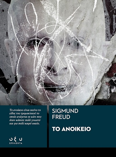 """""""Το Ανοίκειο"""" το βιβλίο του Sigmund Freud κυκλοφορεί από τις Εκδόσεις Οξύ"""