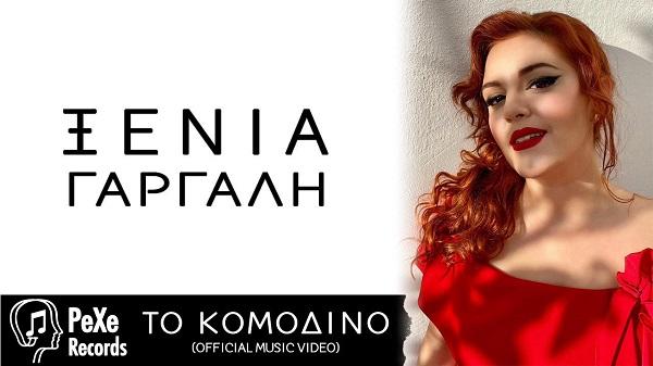 """""""Το κομοδίνο"""" το νέο single της Ξένιας Γαργάλη κυκλοφορεί σε όλες τις ψηφιακές πλατφόρμες"""