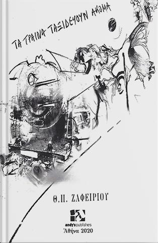"""Κερδίστε ένα αντίτυπο του βιβλίου του Θεόδωρου Π. Ζαφειρίου με τίτλο """"Τα τρένα ταξιδεύουν ακόμα"""" (ο διαγωνισμός έληξε)"""