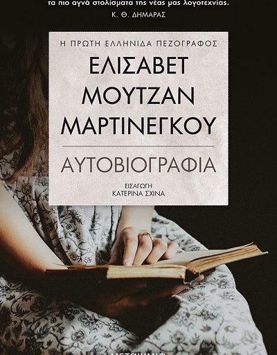 Διαδικτυακή Συζήτηση για την «Αυτοβιογραφία» της Ελισάβετ Μουτζάν-Μαρτινέγκου την Τετάρτη 30 Ιουνίου