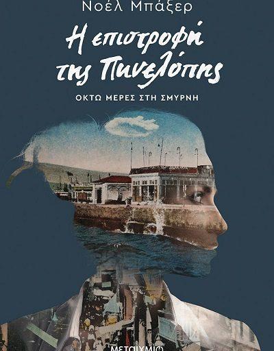 """""""Η επιστροφή της Πηνελόπης"""" η συγγραφέας Νοέλ Μπάξερ θα υπογράψει βιβλία τη Δευτέρα 28 Ιουνίου"""