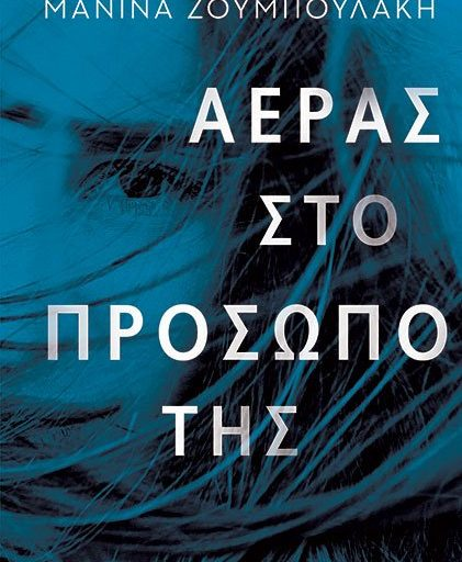 """""""Αέρας στο πρόσωπό της"""" το βιβλίο της Μανίνας Ζουμπουλάκη κυκλοφορεί από τις Εκδόσεις Παπαδόπουλος"""