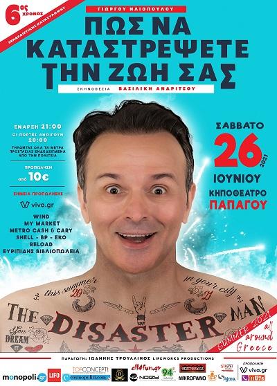 """""""Πως να καταστρέψετε την ζωή σας"""" με τον Γιώργο Ηλιόπουλο το Σάββατο 26 Ιουνίου στο Κηποθέατρο Παπάγου"""