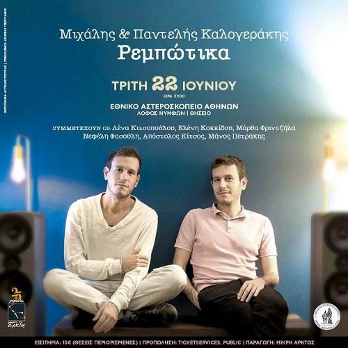 """""""Ρεμπώτικα"""" οι Μιχάλης & Παντελής Καλογεράκης στο λόφο των Νυμφών την Τρίτη 22 Ιουνίου"""