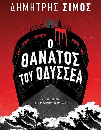 """""""Ο θάνατος του Οδυσσέα"""" παρουσίαση του βιβλίου του Δημήτρη Σίμου την Τετάρτη 23 Ιουνίου"""