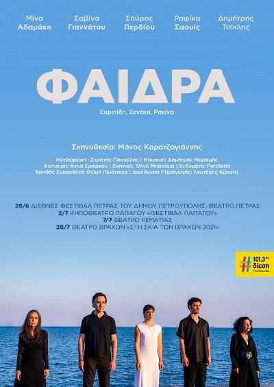 """""""Φαίδρα"""" με την Μίνα Αδαμάκη στα ανοιχτά θέατρα. Πρεμιέρα το Σάββατο 26 Ιουνίου στο Θέατρο Πέτρας"""