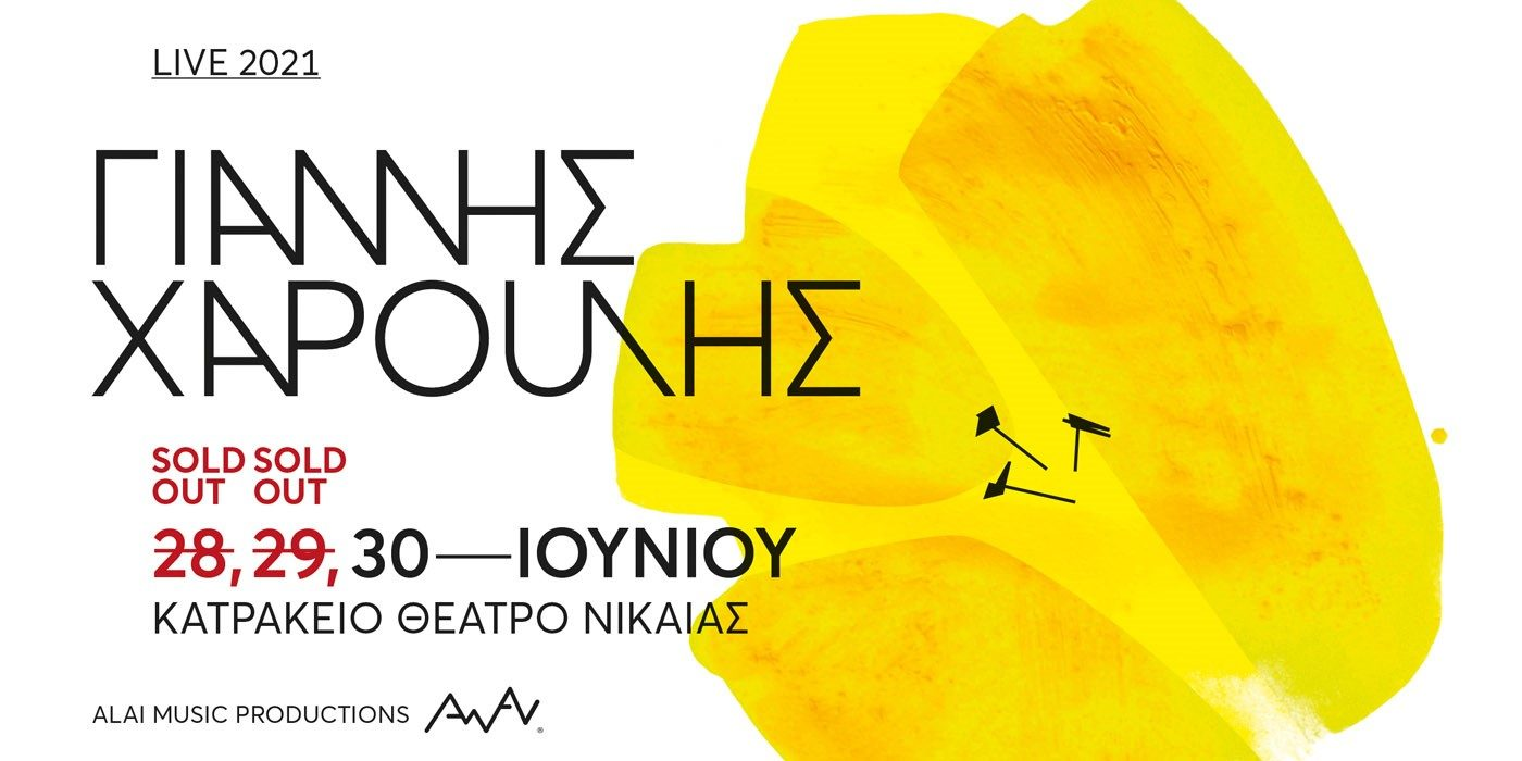 Ο Γιάννης Χαρούλης στο Κατράκειο θέατρο Νίκαιας στις 28, 29 και 30 Ιουνίου