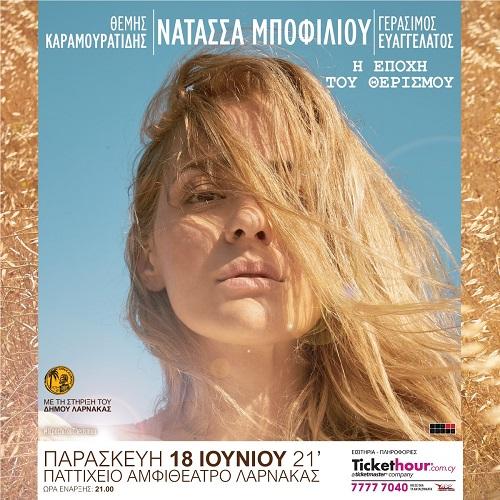"""""""Η εποχή του θερισμού"""" η Νατάσσα Μποφίλιου στο Παττίχειο αμφιθέατρο στη Λάρνακα την Παρασκευή 18 Ιουνίου"""