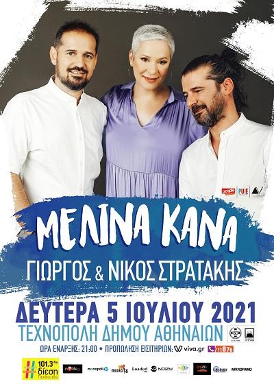 Η Μελίνα Κανά μαζί με τον Γιώργο και το Νίκο Στρατάκη στην Τεχνόπολη του δήμου Αθηναίων την Δευτέρα 5 Ιουλίου