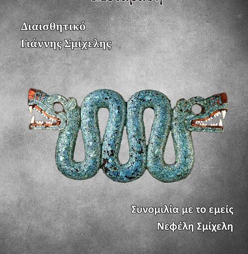 """""""Μετάβαση"""" το βιβλίο του Γιάννη Σμίχελη και της Νεφέλης Σμίχελη κυκλοφορεί από τις Εκδόσεις Φίλντισι"""