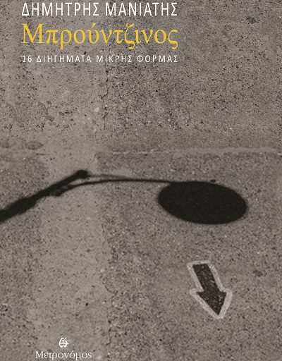 """""""Μπρούτζινος"""" το νέο βιβλίο του Δημήτρη Μανιάτη κυκλοφορεί από τον Μετρονόμο"""