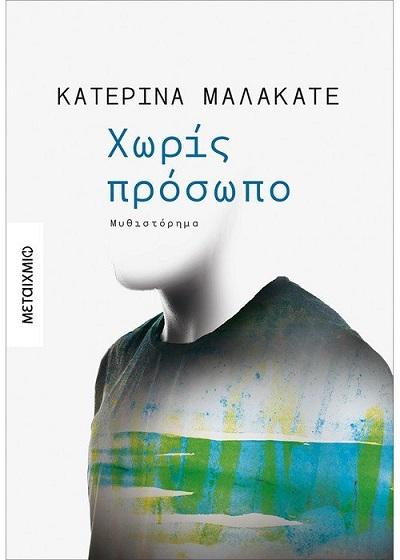 """Κερδίστε ένα αντίτυπο του βιβλίου της Κατερίνας Μαλακατέ με τίτλο """"Χωρίς πρόσωπο"""" (ο διαγωνισμός έληξε)"""