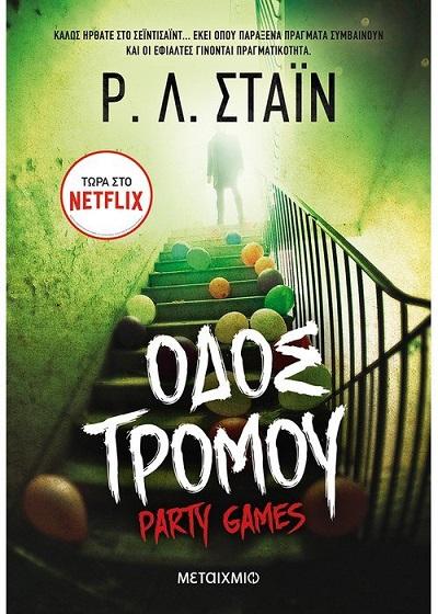 """Η """"Οδός τρόμου"""" του μπεστσελερίστα Ρ. Λ. Στάιν γίνεται σειρά ταινιών στο Netflix"""