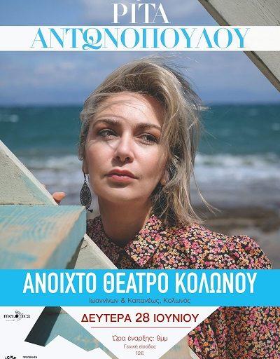 Η Ρίτα Αντωνοπούλου στο Ανοιχτό θέατρο Κολωνού την Δευτέρα 28 Ιουνίου
