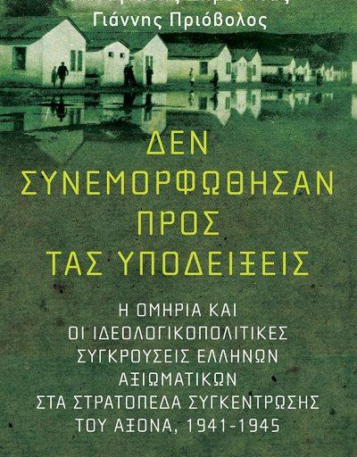 """""""Δεν συνεμορφώθησαν προς τας υποδείξεις"""" το βιβλίο των Παναγιώτη Δημουλέα & Γιάννη Πριόβολου κυκλοφορεί από τις Εκδόσεις Πατάκη"""