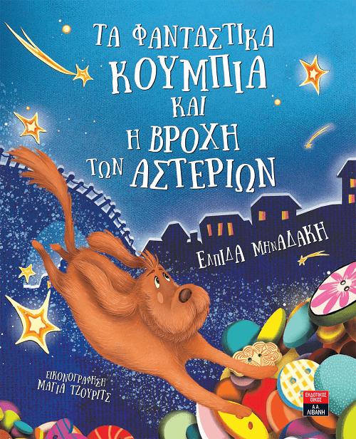 """Κερδίστε ένα αντίτυπο του βιβλίου της Ελπίδας Μηναδάκη με τίτλο """"Τα φανταστικά κουμπιά και η βροχή των αστεριών"""" (ο διαγωνισμός έληξε)"""