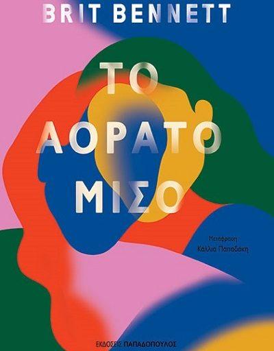 """""""Το αόρατο μισό"""" το βιβλίο της Brit Bennett κυκλοφορεί από τις Εκδόσεις Παπαδόπουλος"""