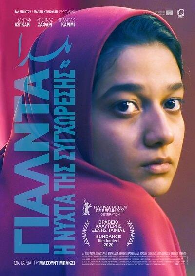 """""""Γιάλντα, η νύχτα της συγχώρεσης"""" η βραβευμένη ιρανική ταινία έρχεται στους θερινούς κινηματογράφους"""