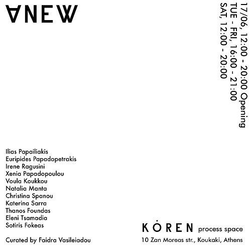 """Anew"" δημιουργίες μέσα στον καιρό της κοινωνικής αποξένωσης του COVID στον χώρο τέχνης Koren process space"