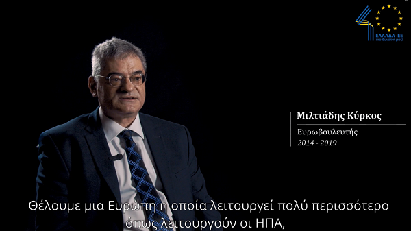 """#40ΕλλάδαΕΕ – """"Στιγμές από το Ευρωπαϊκό Κοινοβούλιο"""" – Μιλτιάδης Κύρκος"""