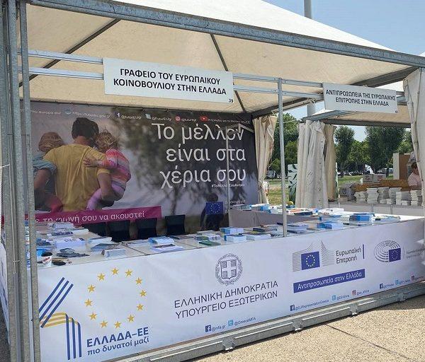 #40ΕλλάδαΕΕ στο Φεστιβάλ Βιβλίου Θεσσαλονίκης 25 Ιουνίου-11 Ιουλίου 2021