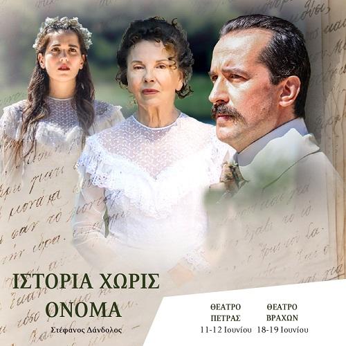 """""""Ιστορία χωρίς όνομα"""" στο θέατρο Πέτρας 11 & 12 Ιουνίου και στο θέατρο Βράχων 18 & 19 Ιουνίου"""