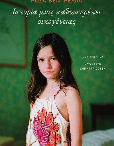 """""""Ιστορία μιας καθωσπρέπει οικογένειας"""" το βιβλίο της Ρόζα Βεντρέλλα κυκλοφορεί από τις Εκδόσεις Πατάκη"""