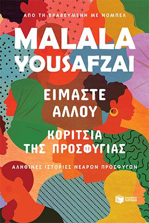 """""""Είμαστε αλλού. Κορίτσια της προσφυγιάς. Αληθινές ιστορίες νεαρών προσφύγων"""" το βιβλίο της Μαλάλα Γιουσαφζάϊ κυκλοφορεί από τις Εκδόσεις Πατάκη"""