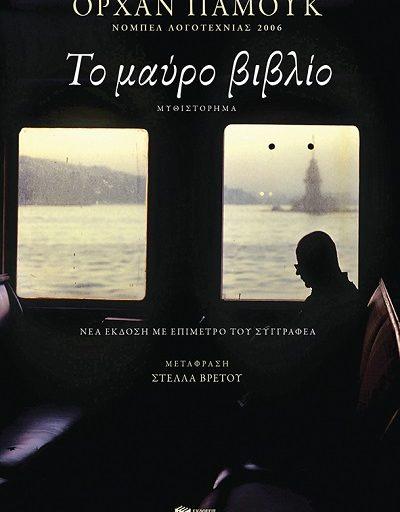 """""""Το μαύρο βιβλίο"""" το βιβλίο του Ορχάν Παμούκ κυκλοφορεί από τις Εκδόσεις Πατάκη"""