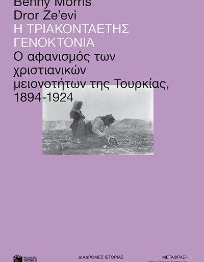 """""""Η 30ετής γενοκτονία Ο αφανισμός των χριστιανικών μειονοτήτων της Τουρκίας"""" το βιβλίο των Benny Morris & Dror Ze'evi κυκλοφορεί από τις Εκδόσεις Πατάκη"""