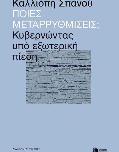 """""""Ποιες μεταρρυθμίσεις; Κυβερνώντας υπό εξωτερική πίεση"""" το βιβλίο της Καλλιόπης Σπανού κυκλοφορεί από τις Εκδόσεις Πατάκη"""