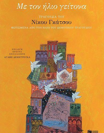 """""""Με τον ήλιο γείτονα"""" η συλλογή τραγουδιών του Νίκου Γκάτσου κυκλοφορεί από τις Εκδόσεις Πατάκη"""